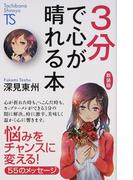 3分で心が晴れる本 新装版 (Tachibana Shinsyo)