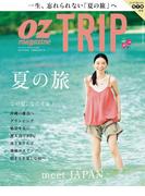 OZmagazine TRIP 2016年8月号(OZmagazine)