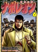 【6-10セット】ナポレオン~覇道進撃~(YKコミックス)