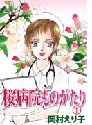【全1-8セット】桜病院ものがたり