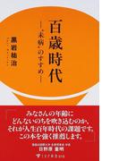 """百歳時代 """"未病""""のすすめ (IDP新書)"""