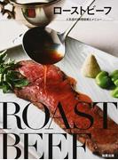 ローストビーフ 人気店の調理技術とメニュー