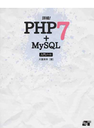 詳細!PHP7+MySQL入門ノート