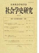社会学史研究 第38号 特集・社会学理論の最前線−時間−