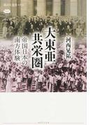 大東亜共栄圏 帝国日本の南方体験 (講談社選書メチエ)(講談社選書メチエ)