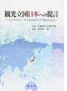 観光立国日本への提言 インバウンド・ビジネスのチャンスをとらえる