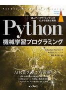 【期間限定価格】Python機械学習プログラミング 達人データサイエンティストによる理論と実践