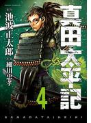 真田太平記 4巻(朝日コミックス)