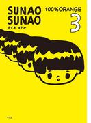 SUNAO SUNAO 3