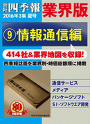会社四季報 業界版【9】情報通信編 (16年夏号)