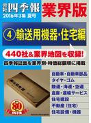 会社四季報 業界版【4】輸送用機器・住宅編 (16年夏号)