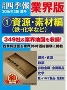 会社四季報 業界版【1】資源・素材編 (16年夏号)