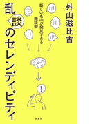 乱談のセレンディピティ(扶桑社BOOKS)
