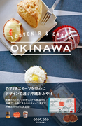 SOUVENIR & CRAFT OKINAWA(CotoBon)