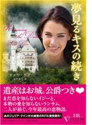 夢見るキスの続き(ベルベット文庫)