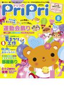 PriPri プリプリ 2016年8月号(PriPri)