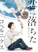 恋に落ちたコペルニクス(2)(ボーイズファン)