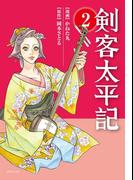 剣客太平記 2巻