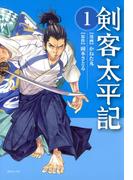 剣客太平記 1巻