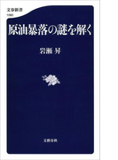 原油暴落の謎を解く(文春新書)
