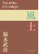 P+D BOOKS 風土(P+D BOOKS)