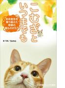 小学館ジュニア文庫 こむぎといつまでも ~余命宣告を乗り越えた奇跡の猫ものがたり~(小学館ジュニア文庫)