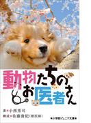 小学館ジュニア文庫 動物たちのお医者さん(小学館ジュニア文庫)