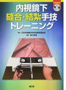 内視鏡下縫合・結紮手技トレーニング