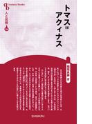 トマス=アクィナス 新装版 (Century Books 人と思想)
