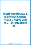 大阪教育大学附属天王寺小学校過去問題集 平成29年度版 近畿版7