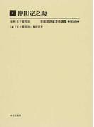 美術批評家著作選集 復刻 第18巻 仲田定之助