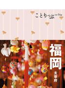 【期間限定価格】ことりっぷ 福岡 太宰府
