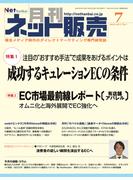 月刊ネット販売 2016年7月号