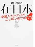 在日本 中国人がハマった!ニッポンのツボ71