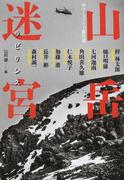 山岳迷宮 山のミステリー傑作選 (光文社文庫)(光文社文庫)