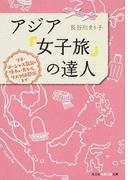 アジア「女子旅」の達人 プチ・ゴージャス気分の味わい方から、リスク回避術まで (光文社知恵の森文庫)(知恵の森文庫)