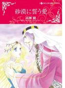 砂漠に誓う愛 (ハーレクインコミックス★キララ)