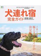犬連れ宿完全ガイド 2016−2017 犬も飼い主も満たされる、極上ステイガイドの決定版!