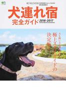 犬連れ宿完全ガイド 2016−2017 犬も飼い主も満たされる、極上ステイガイドの決定版! (エイムック)(エイムック)
