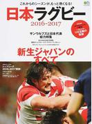 日本ラグビー 2016−2017 新生ジャパンのすべて
