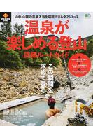 温泉が楽しめる登山詳細ルートガイド 至福の一湯を求めて登る全26コース