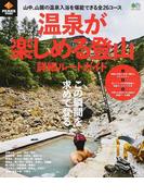 温泉が楽しめる登山詳細ルートガイド 至福の一湯を求めて登る全26コース (エイムック)(エイムック)