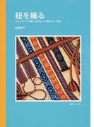 紐を織る スカンジナビアの暮しに生きるバンド織りとカード織り
