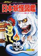 日本妖怪図鑑 いちばんくわしい カラー版 復刻版 (ジャガーバックス)