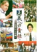 正義への責任2 世界から沖縄へ