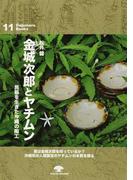 金城次郎とヤチムン 民藝を生きた沖縄の陶工