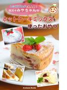 【全1-2セット】ホットケーキミックスを使ったおやつ・レシピ