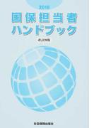 国保担当者ハンドブック 改訂20版