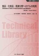 食品・化粧品・医療分野へのゲルの利用 普及版 (新材料・新素材シリーズ)