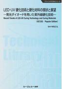 LED−UV硬化技術と硬化材料の現状と展望 発光ダイオードを用いた紫外線硬化技術 普及版 (ファインケミカルシリーズ)(ファインケミカルシリーズ)